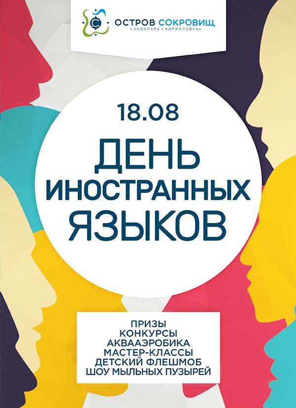 День иностранных языков