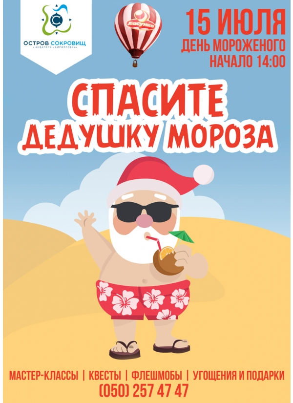 День мороженого 2