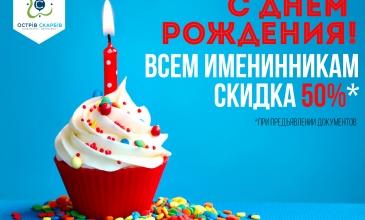 «Остров Сокровищ» дарит скидку в День Рождения!