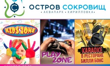 Новые зоны вечернего аквапарка: караоке, игровая и детская